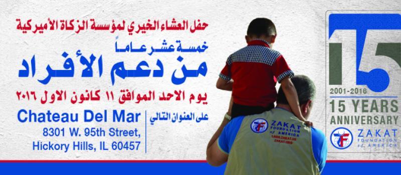 arabic.zakat.org - خمسة عشر عاما من دعم الأفراد وتمكين المجتمعات